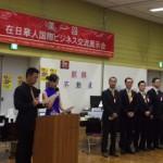 第1回-在日華人国際ビジネス交流会展示会